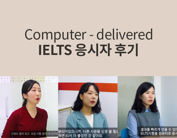 Computer-delivered IELTS 응시자 후기